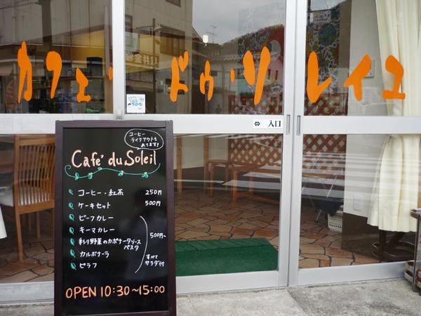 カフェ・ドゥ・ソレイユ外観
