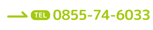 0855-74-6033