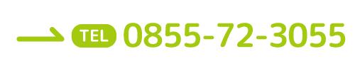 0855-72-3055